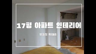 17평아파트 인테리어ㅣBEFORE&AFTERㅣ3…