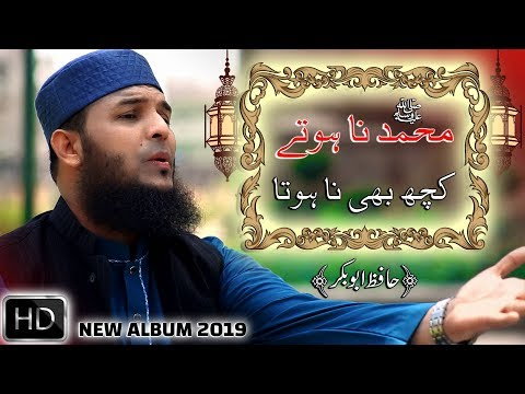 Kuch Bhi Na Hota | New Album 2019 | Kalam # 4 | Hafiz Abu Bakar Official