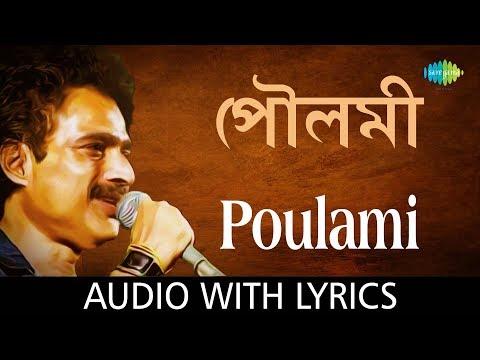 Poulami with lyrics | Nachiketa Chakraborty | Best Of Nachiketa | HD Song