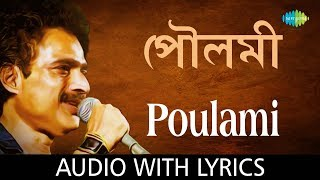 Poulami with lyrics | Nachiketa Chakraborty | Best Of Nachiketa | HD Song