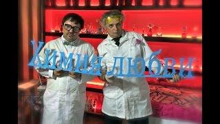 Свадьба с элементами химического шоу