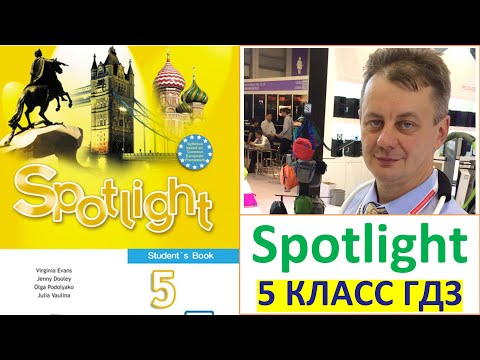 Spotlight 5, Page 19 В ФОКУСЕ 5 кл, ISBN 978-5-09-067730-1, ГДЗ,  русский язык, гдз класс