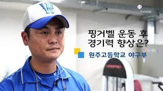 원주고등학교 야구부 핑거벨 트레이닝 후 실력변화 인터뷰…