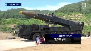 """미국 """"북한, 2주 내 ICBM 발사""""…도발 카드? thumbnail"""