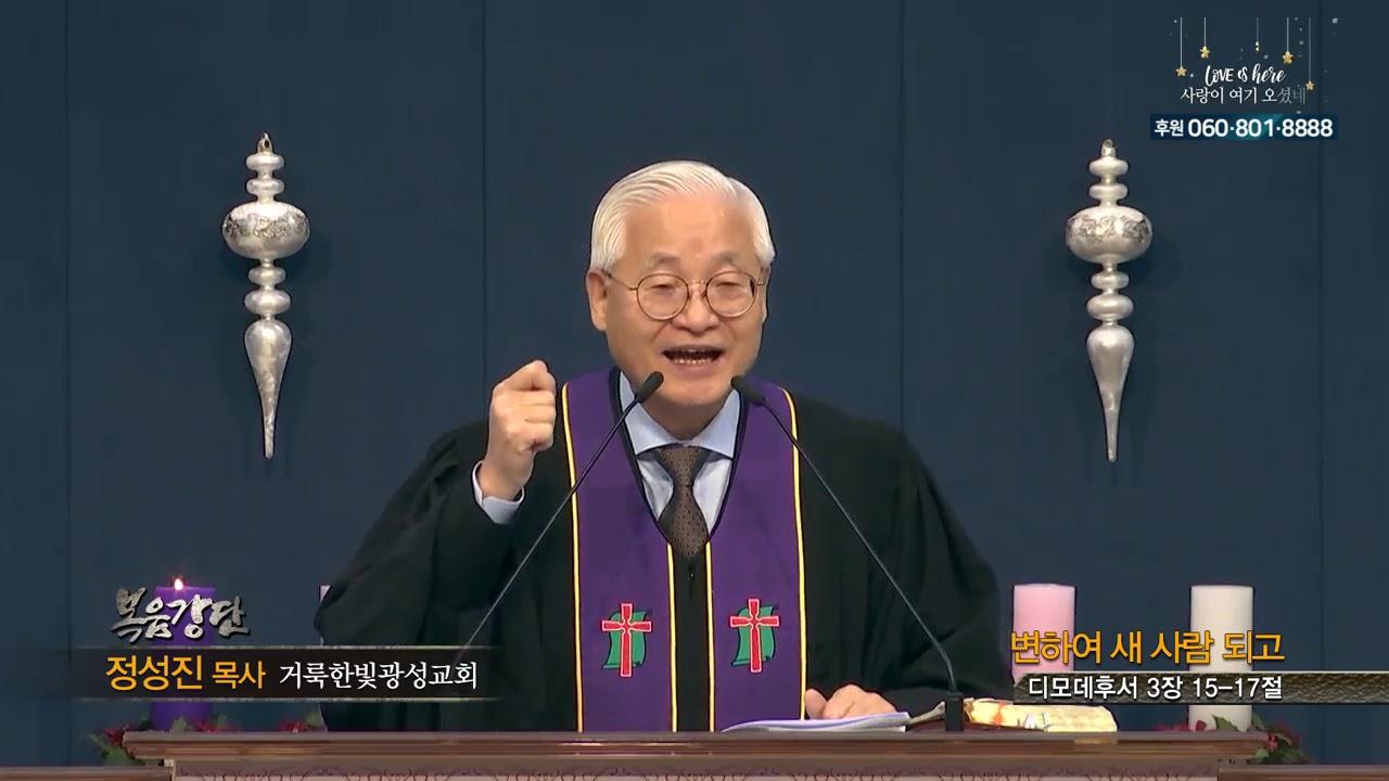 거룩한빛 광성교회 정성진 목사  - 변하여 새 사람 되고