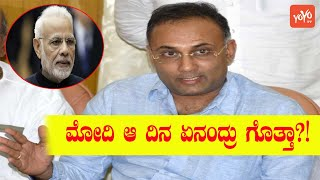 Dinesh Gundu Rao Words About Modi | Congress BJP | Karnataka Politics | YOYO Kannada News