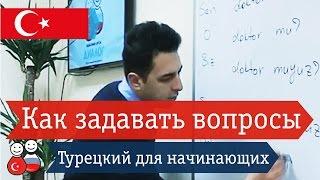 Личные местоимения вопросительная формы. Как задавать вопросы. Уроки турецкого языка онлайн ДИАЛОГ