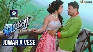 Joyar A Vese by Imran Konal Mp3 Song Download