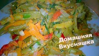 Зеленая стручковая фасоль с овощами/Как приготовить Фасоль/Рецепт зеленой стручковой фасоли.