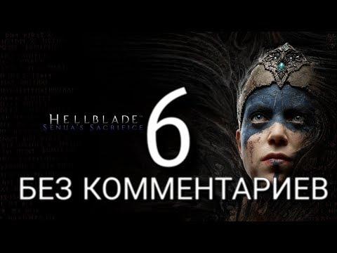 Прохождение Hellblade: Senua's Sacrifice · [PS4 Pro]  Часть 6: Ужасы в темноте