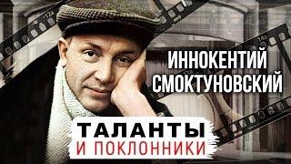 Иннокентий Смоктуновский. Таланты и поклонники   Центральное телевидение
