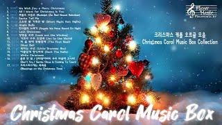 겨울, 크리스마스에 듣는 캐롤 오르골 모음 (Christmas Carol Music Box Collection)