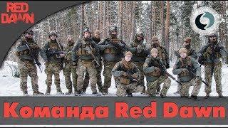 Интервью с командой Red Dawn