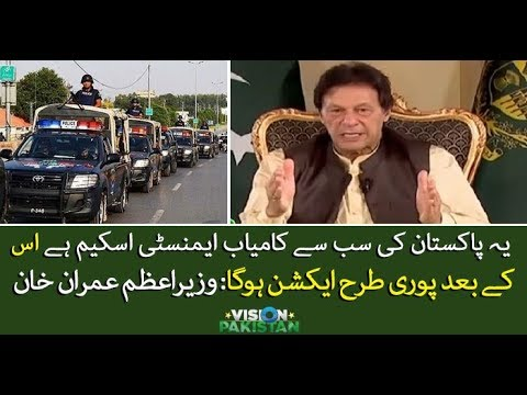 This is the most successful Amnesty Scheme of Pakistan: PM Imran Khan