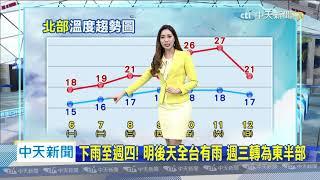 20200405中天新聞 【氣象】明全台降雨! 華南雲雨區東移 中南部嚴防大雨