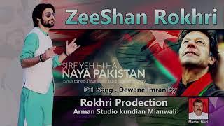 NeW Song pti hm diwany imran k  Singer ZeeShaN rokhri