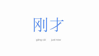 HSK3 300 New Words Lesson 18 | HSK Vocabulary Quick Review