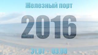 Отдых в Железном порту [2016](, 2016-08-06T16:39:50.000Z)