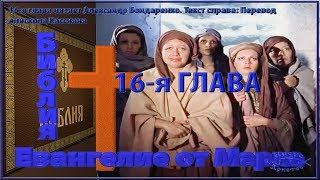 Библия Синодальный перевод Евангелие от Марка 16 глава читает А Бондаренко текст перевод епископа Ка