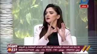 صباح دريم | محمد شومان يوضح أهمية بنك ناصر للمواطنين وتمويل المشروعات متناهية الصغر