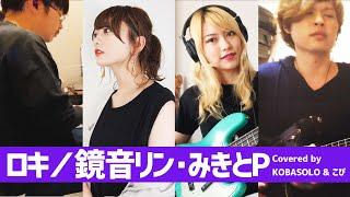 ロキ/鏡音リン・みきとP (Covered by コバソロ & こぴ)
