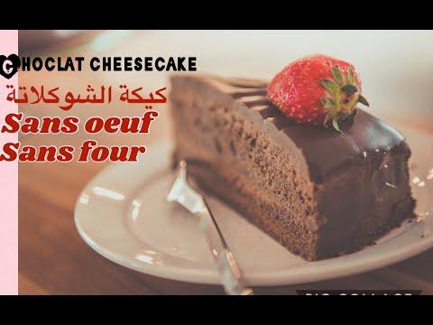 cheesecake/-*gâteau*/-كيك-الشوكلاتة-الذيذة