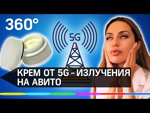 Косметика против 5G за 5K. Боню назначили амбассадором