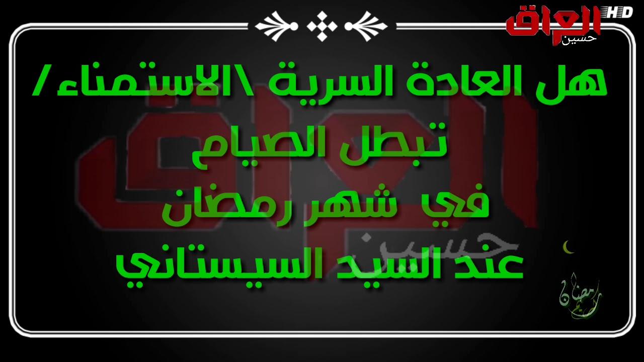 هل العادة السرية مبطل للصيام في شهر رمضان عند السيد السيستاني Youtube