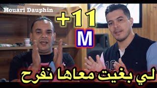 Houari Dauphin ( Li Bghit M3aha Nafrah ) ©️ Avec Amine La Colombe ( Exclusive 2020 )