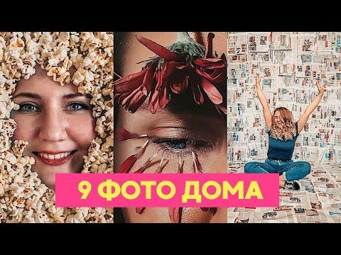 9 КРЕАТИВНЫХ идей ФОТО ДОМА // ИНСТАГРАМ НА КАРАНТИНЕ