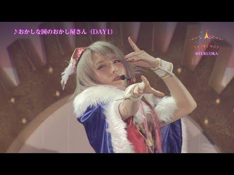【福岡公演】THE IDOLM@STER CINDERELLA GIRLS 5thLIVE TOUR Serendipity Parade!!!