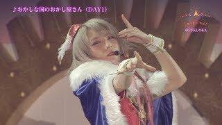 【福岡公演】THE IDOLM@STER CINDERELLA GIRLS 5thLIVE TOUR Serendipity Parade!!! thumbnail