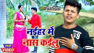 #Video- नईहर में नास कईलु I #Roshan Dildar I Naihar Me Nash Kailu  2020 Bhojpuri Superhit Song