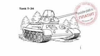 Смотреть видео как рисовать танк  Как поэтапно нарисовать танк Т 34 карандашом(как нарисовать танк, как поэтапно нарисовать танк, как нарисовать танк карандашом, как нарисовать танк..., 2014-07-26T12:58:02.000Z)