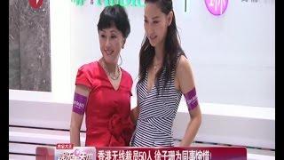 TVB香港无线裁员50人 徐子珊Kate Tsui低胸裙搭高跟鞋现身 称怕到内地拍剧