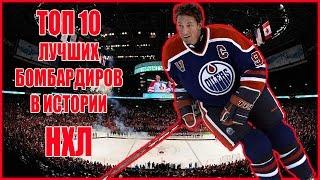 ТОП 10 лучших бомбардиров в истории НХЛ