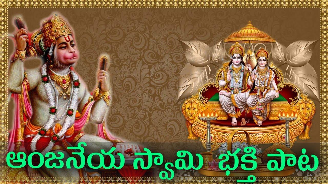 Lord Hanuman Telugu Devotional Songs 2016 Telugu God Songs
