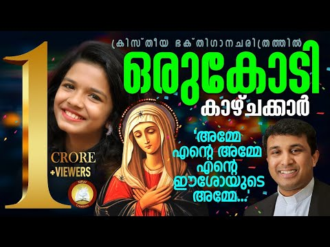 amme ente amme ente ishoyude amme sreyakutty full video new 2018 mariyan christian song malayalam prayers holy mass visudha kurbana novena bible convention christian catholic songs live rosary kontha jesus   prayers holy mass visudha kurbana novena bible convention christian catholic songs live rosary kontha jesus