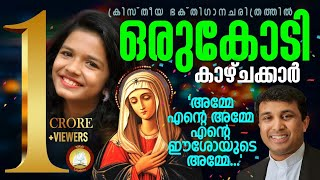 Amme Ente Amme Ente Ishoyude Amme # Sreyakutty Full Video New 2018 Mariyan Christian song Malayalam