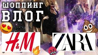 Ищу наряд на Новый год НОВИНКИ H M Худшие платья ZARA Шоппинг влог KsutaLova