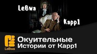 Окуительные истории от Kapp1
