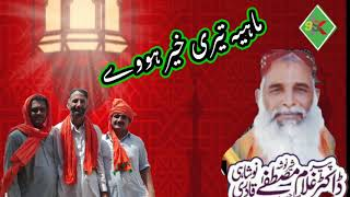 Maiya Teri Khair Howay |Qawali | Sher Ali Mehr Ali