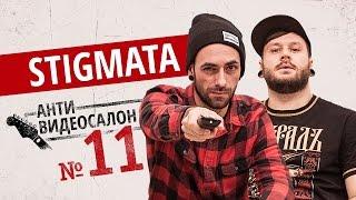 Иностранные клипы глазами STIGMATA (Антивидеосалон #11) — советуй следующих!