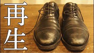 【Shoe repair】靴修理で1番依頼の多い修理をしてみた。