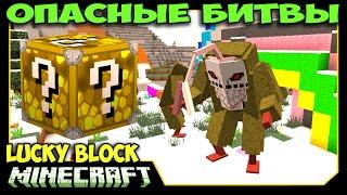 ч.57 Опасные битвы в Minecraft - Мастер Шинигами (Bleach Mod)