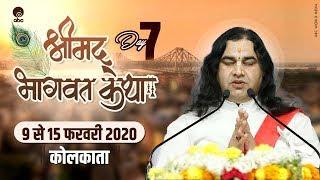 Shrimad Bhagwat Katha | | Day 7 ||  Kolkata || 09 To 15 February 2020 || THAKUR JI MAHARAJ