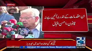 IHC Decision Against Sharif Family In Avenfield Reference | 24 News HD