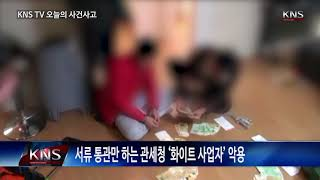 [KNS TV] 관세청 '화이트 사업자' 악용, 가짜 …