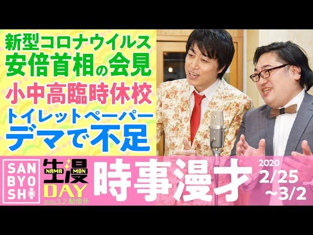 三拍子の時事漫才2020年2/25〜3/2