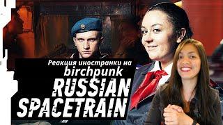 Реакция иностранки на Birchpunk - Русский космопоезд The Most Convenient Trip To Space Reaction